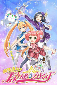 魔法少女 Naria Girls