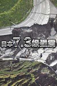 日本7.3级强震