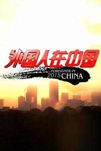 外国人在中国 2015