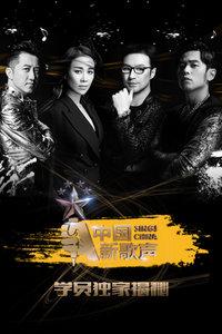 中国新歌声学员独家揭秘 2016
