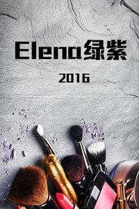 Elena绿紫 2016