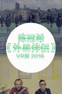 陈冠希《外星伴侣》VR版2016