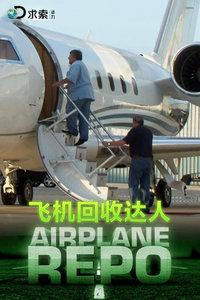 飞机回收达人