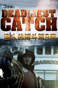 渔人的搏斗第9季