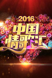 中国情歌汇 2016