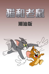 猫和老鼠 潮汕方言版