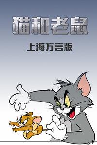 猫和老鼠 上海方言版