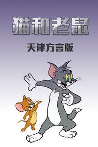 猫和老鼠 天津方言版