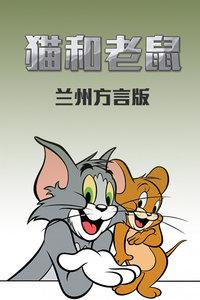 猫和老鼠 兰州方言版