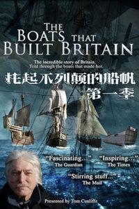托起不列颠的船帆 第一季