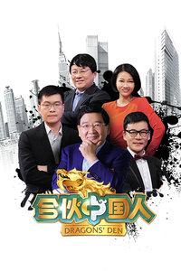 合伙中国人 第一季