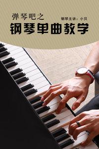 弹琴吧之钢琴单曲教学