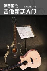 弹琴吧之吉他新手入门