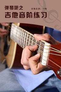 弹琴吧之吉他音阶练习