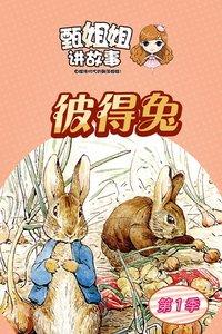甄姐姐讲故事第一季 彼得兔
