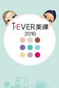 i-EVER美课 2016