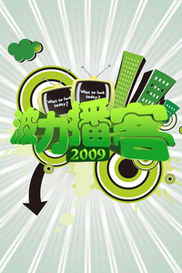 波力播客 2009