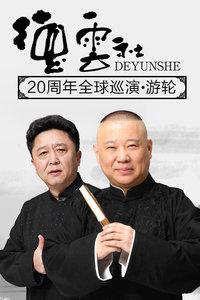 德云社20周年全球巡演 游轮 2016