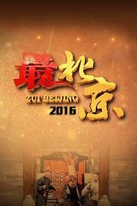 最北京 2016