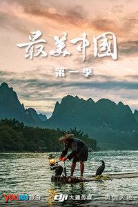 最美中国 第一季