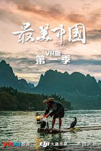 最美中国 VR版 第一季