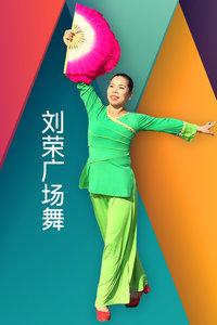 刘荣广场舞 第一季
