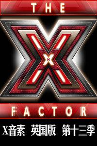 X音素 英国版 第十三季