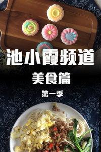 池小霞频道 美食篇 第一季