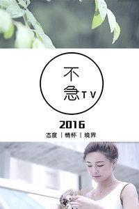 不急TV 2016