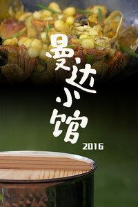 曼达小馆 2016
