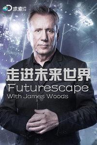 走进未来世界