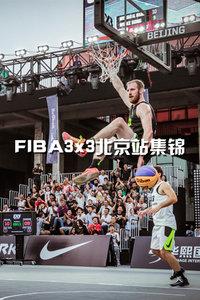 FIBA3X3北京站集锦