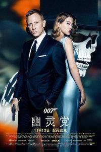 007之幽灵党