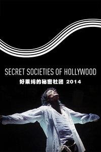 好莱坞的秘密社团 2014