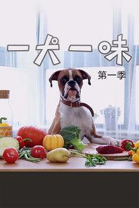 一犬一味 第一季