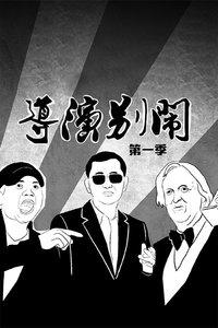 导演别闹 第一季