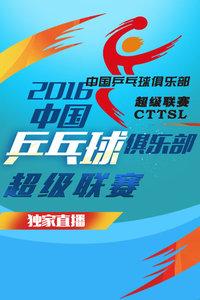 2016乒超联赛