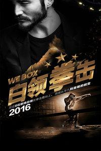 白领拳击 2016