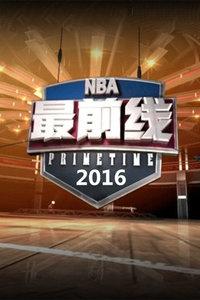 NBA最前线 2016
