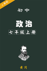人教版初中政治七年级上册(黄冈)