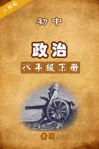 人教版初中政治八年级下册(黄冈)