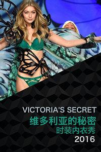 维多利亚的秘密时装内衣秀  2016