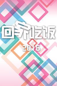回家吃饭 上海电视台 2016