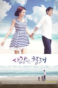 只要相爱(第123集)