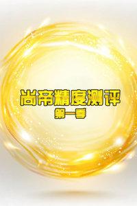 尚帝精度测评 第一季