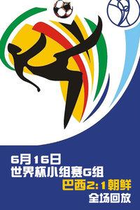 6月16日世界杯小组赛G组 巴西2:1朝鲜  全场回放