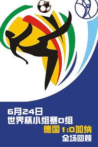 6月24日世界杯小组赛D组 德国1:0加纳 全场回顾