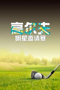 高尔夫明星邀请赛