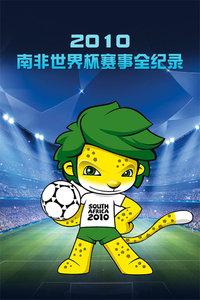 2010南非世界杯赛事全纪录
