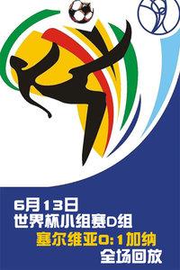 6月13日世界杯小组赛D组 塞尔维亚0:1加纳 全场回放